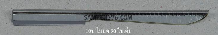 10Baht0096.jpg